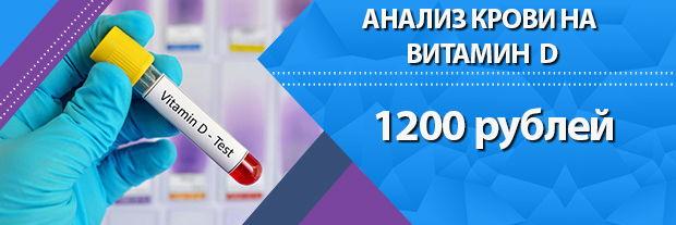 Анализ крови на витамин D. Клиника Мир Здоровья СПб
