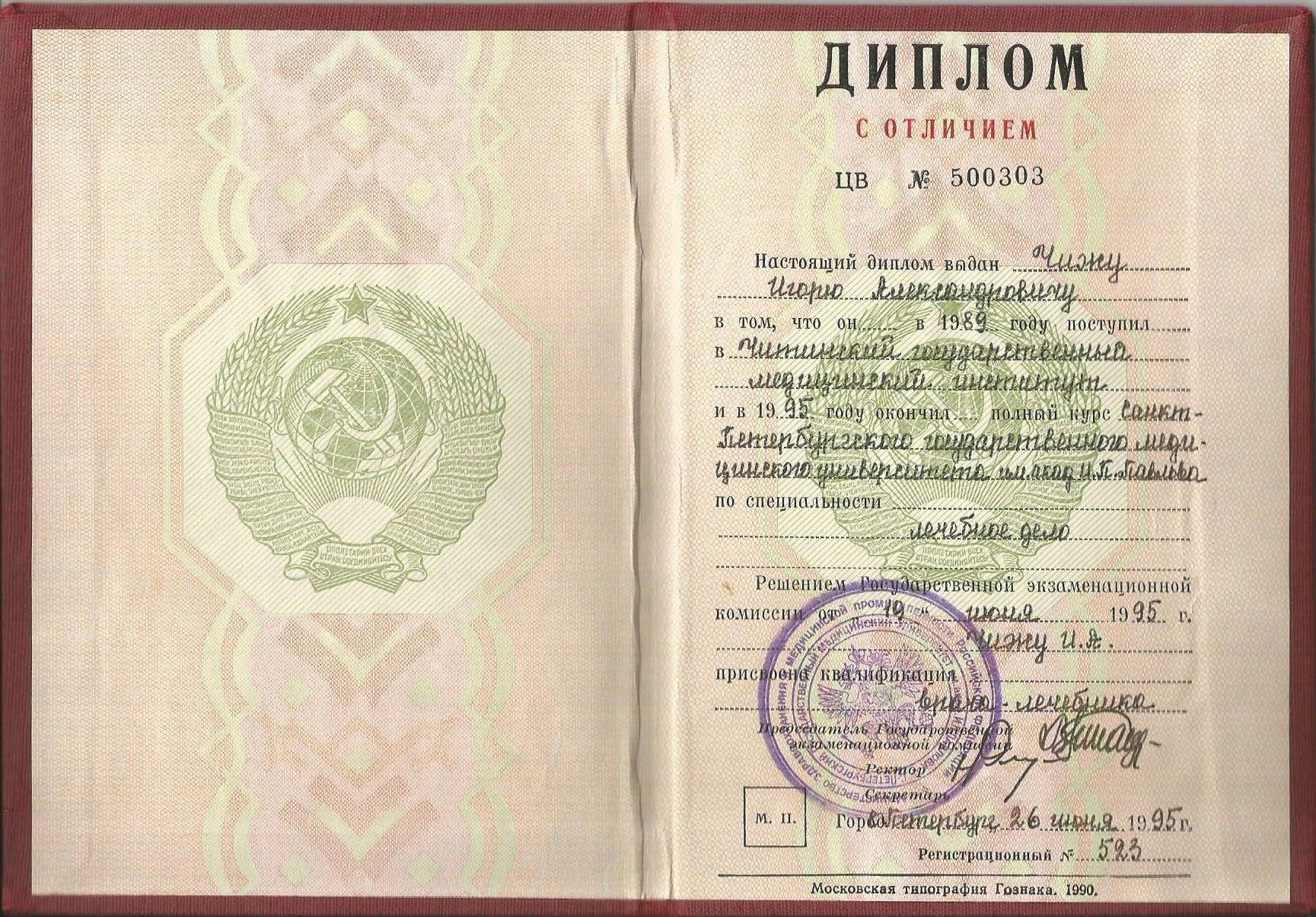 Диплом Чиж И.А. - Мир Здоровья СПб