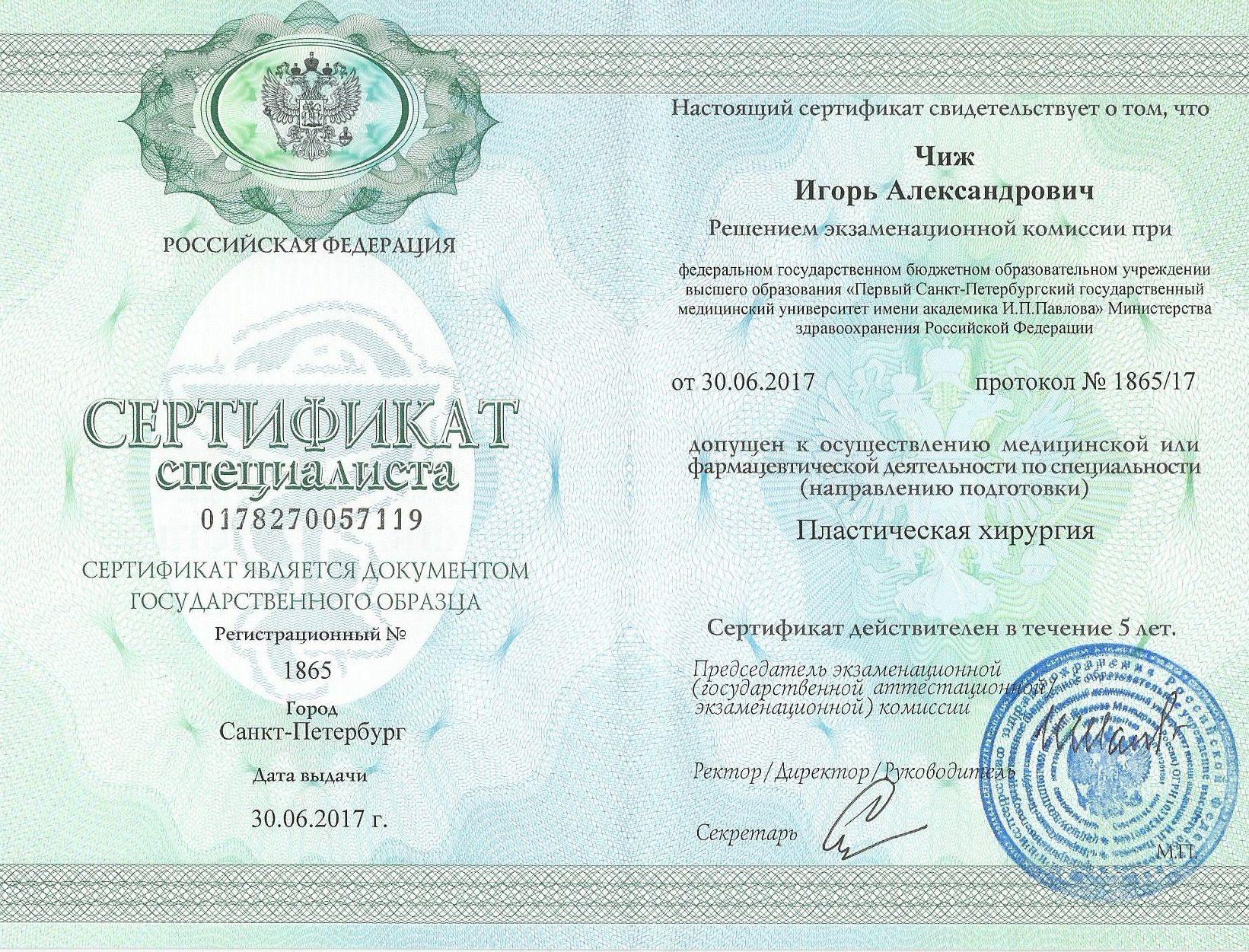 Сертификат пластическая хирургия Чиж И.А.