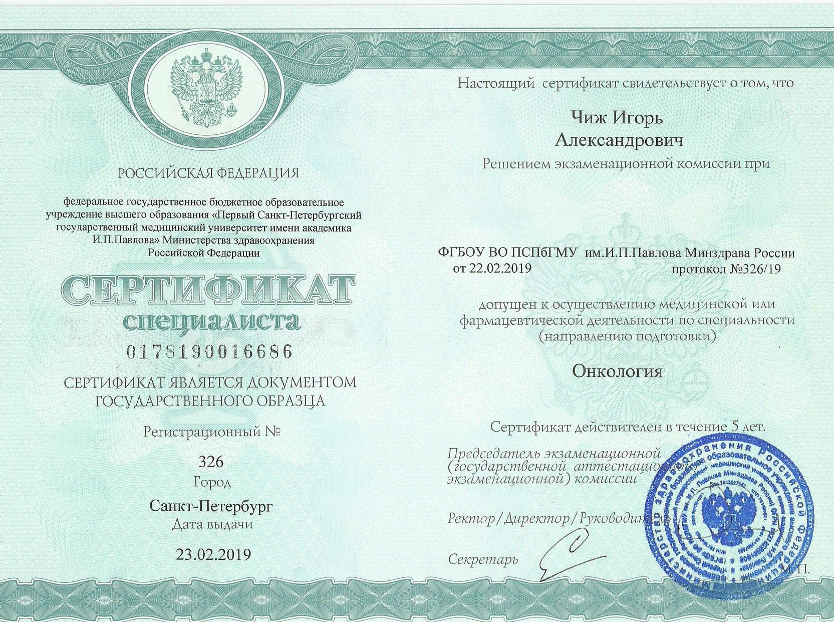 Сертификат онкология Чиж И.А.