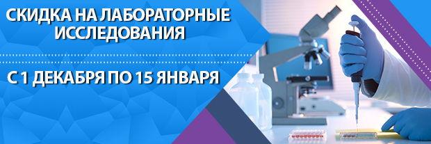 Скидка на лабораторные исследования. Клиника Мир Здоровья СПб