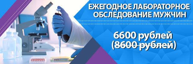 Ежегодное лабораторное обследование мужчин. Клиника Мир Здоровья СПб.