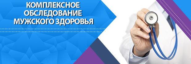 Комплексное обследование мужского здоровья в Клинике Мир Здоровья Санкт-Петербург