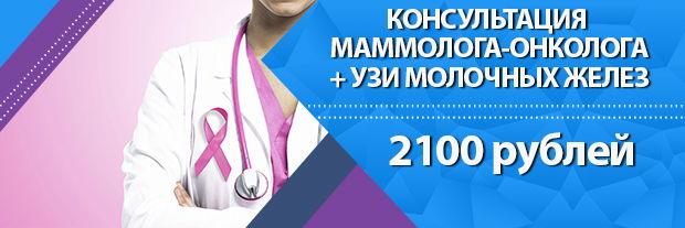 Акции. Консультация маммолога в МЦ Мир Здоровья Санкт-Петербург