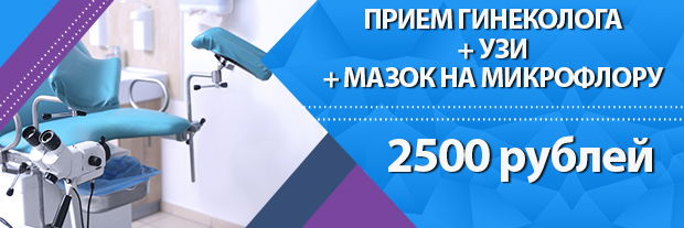 Прием гинеколога | УЗИ | Мазок на микрофлору | Клиника Мир Здоровья СПб